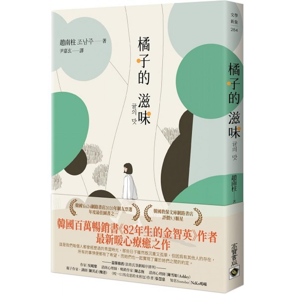 橘子的滋味:《82年生的金智英》作者趙南柱最新暖心療癒之作