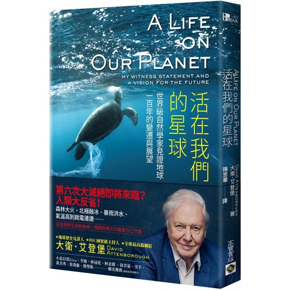 活在我們的星球:世界級自然學家見證地球一百年的變遷與展望(Netflix同名紀錄片)