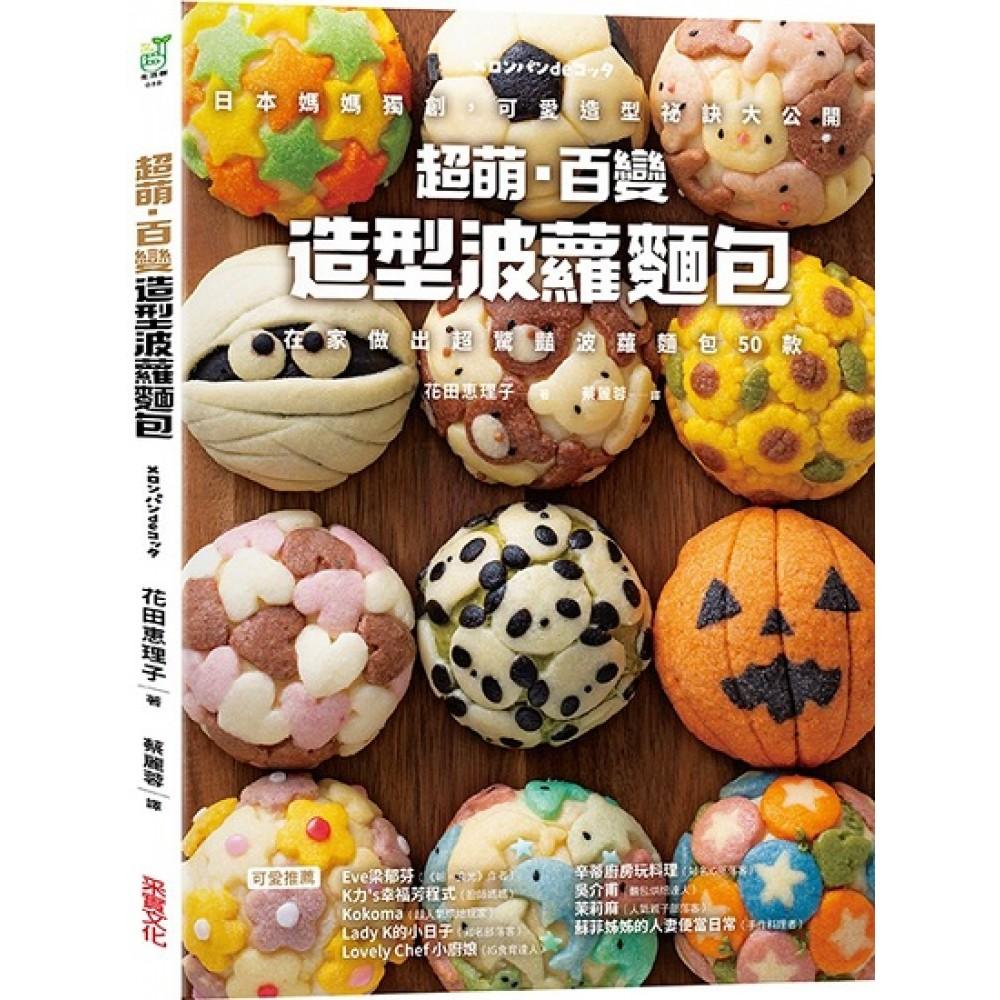 超萌·百變造型波蘿麵包:日本媽媽獨創,可愛造型祕訣大公開,在家做出超驚豔波蘿麵包50款