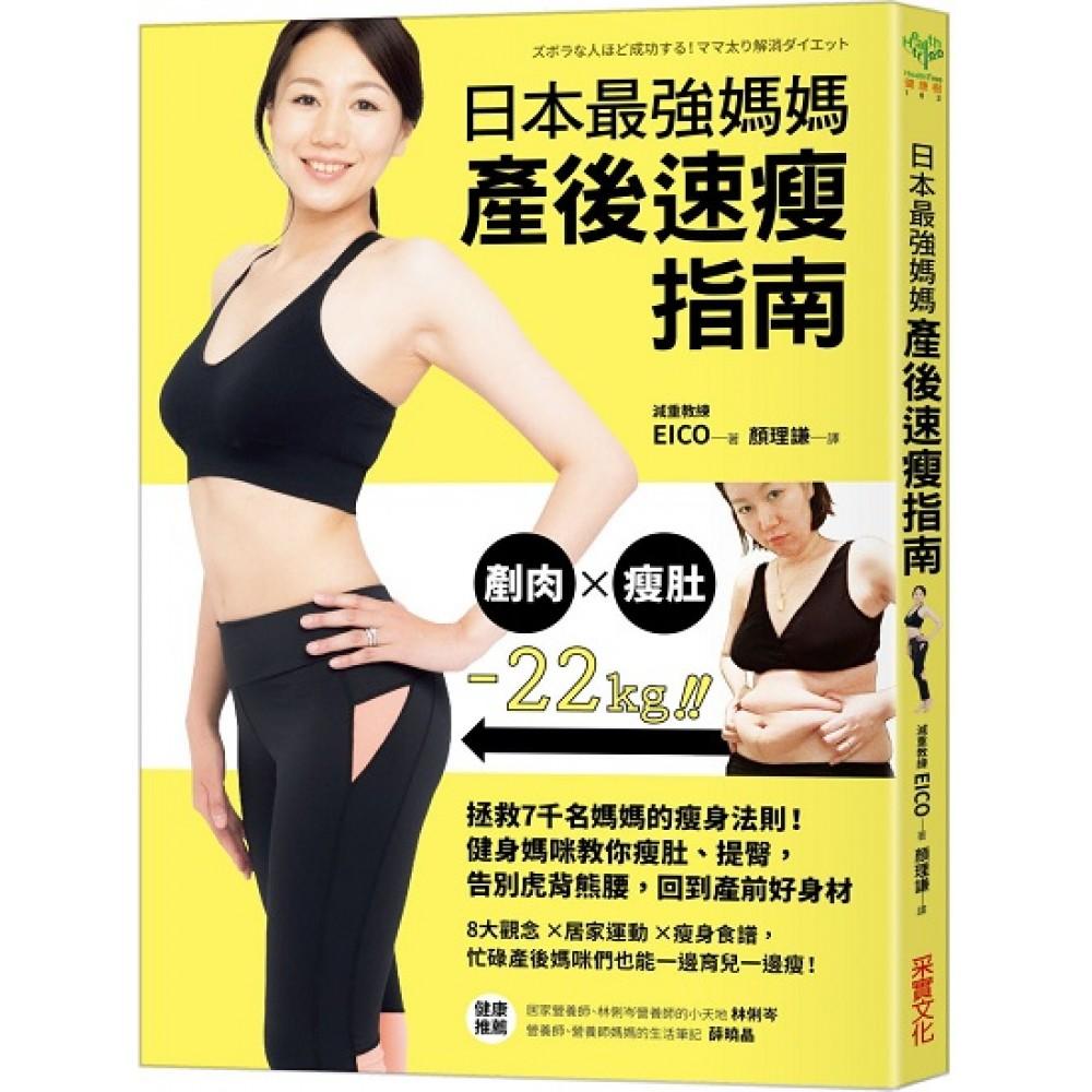 日本最強媽媽產後速瘦指南:拯救7千名媽媽的瘦身法則!健身媽咪教你瘦肚、提臀,告別虎背熊腰,回到產前好身材