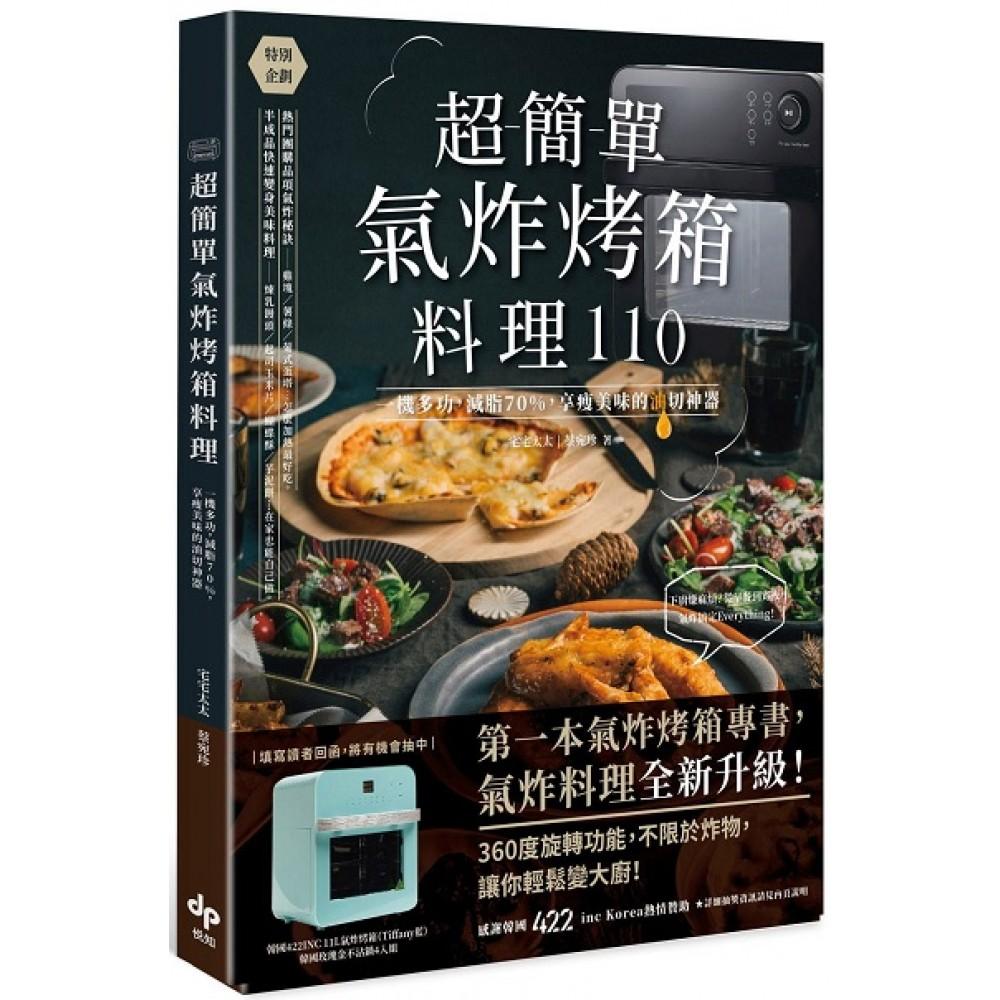 超簡單氣炸烤箱料理110:一機多功,減脂70%,享瘦美味的油切神器