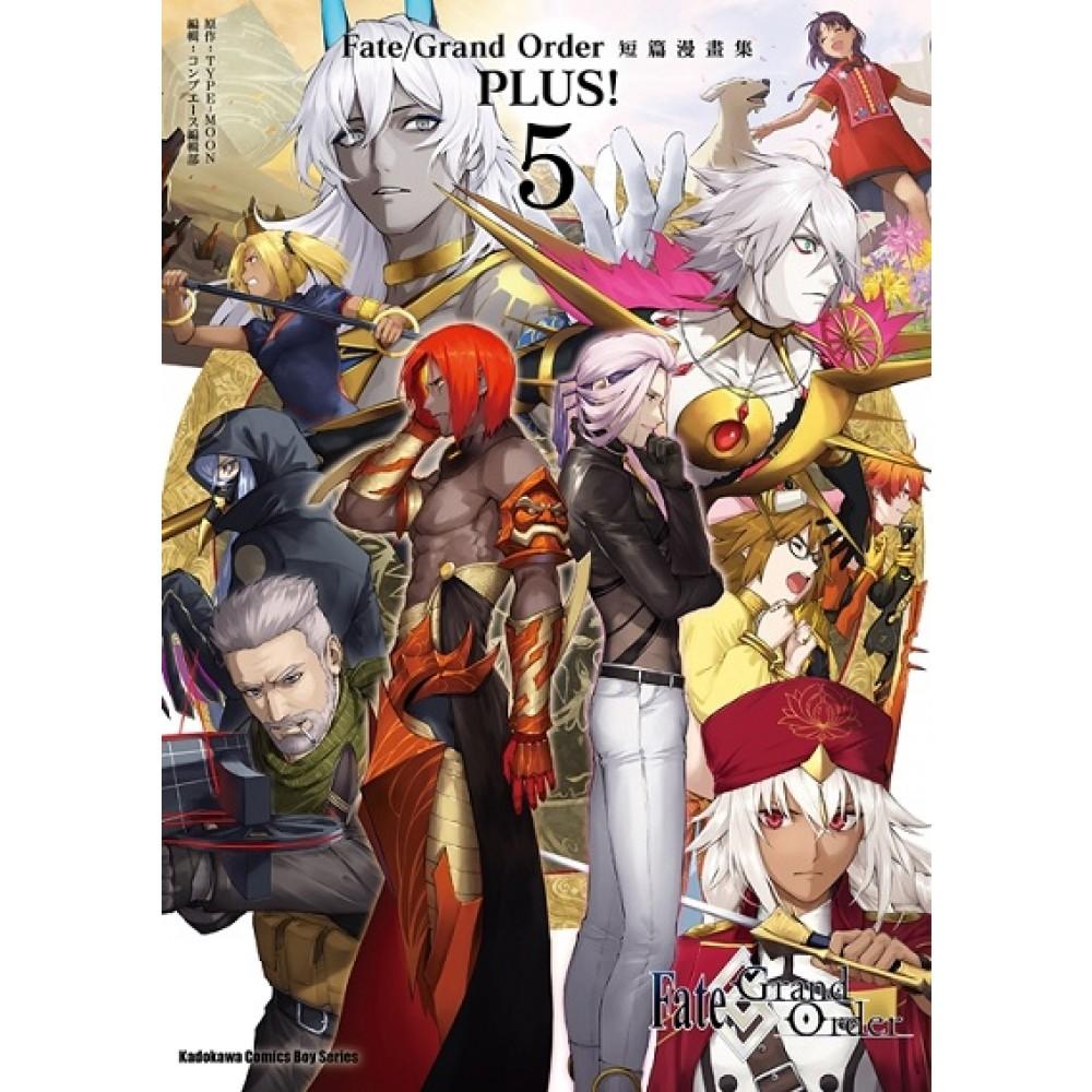 Fate/Grand Order短篇漫畫集PLUS!(05)