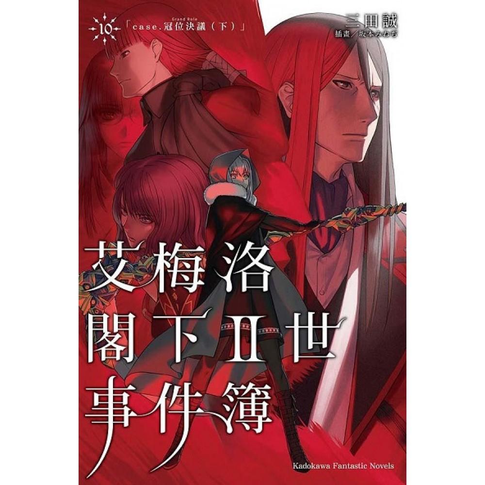 艾梅洛閣下Ⅱ世事件簿 (10) case.冠位決議(下)(完)