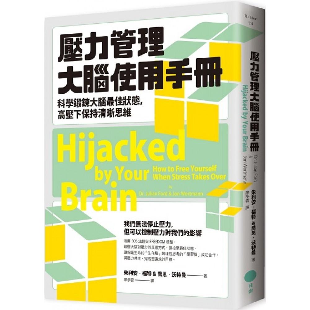 壓力管理大腦使用手冊:科學鍛鍊大腦最佳狀態,高壓下保持清晰思維