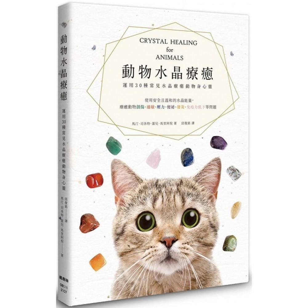 動物水晶療癒:運用30種常見水晶療癒動物身心靈