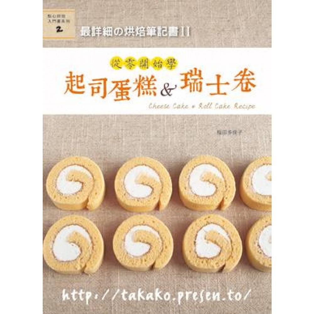 最詳細の烘焙筆記書II:從零開始學起司蛋糕&瑞士卷
