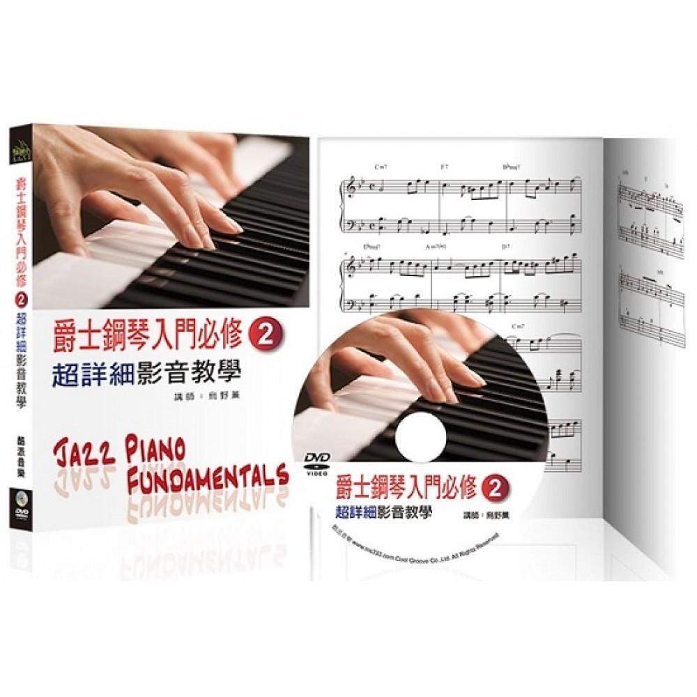 爵士鋼琴入門必修超詳細影音教學(二)(三版)(附一片DVD)