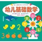 幼儿基础学习习作:幼儿基础数学