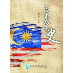 马来西亚史