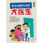 小KAMPUNG大医生