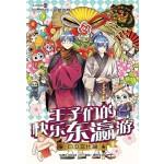 日本文化篇: 王子们的快乐东瀛游