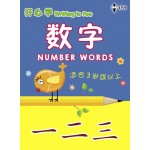 Writing is Fun - Number Words (Chinese)