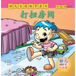 幼儿自读故事600字 - 《打扫房间》