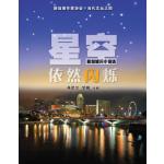 新加坡闪小说选集-星空依然闪烁