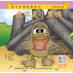 第二册 - 《我不是小黑鸭》