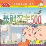 基础汉字500实力级book3