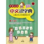 学童必备中文识字典:儿童必须认识的最基础汉字