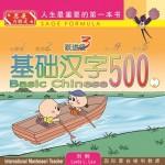 基础汉字500跃进级-book2