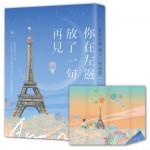 你在左邊放了一句再見【限量夜空版:附巴黎鐵塔書衣海報╳旅行足跡戳章╳肆一親簽】
