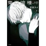 東京喰種:re(08)特裝版