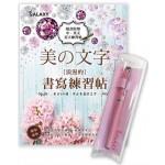 【Galaxy-粉紅鑽鋼筆】X《美の文字‧浪漫的書寫練習帖》