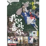 中国电视大剧 2 (DVD)