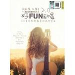 好FUN唱2 (2CD)