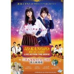 3D KANOJO 3次元女友真人剧场版 (DVD)