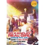 3D Kanojo Real Girl三次元女友 REAL GIRL  Season 1+2+Live Action Movie (Vol.1-24 End) (DVD)