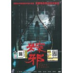 粽邪 THE ROPE CURSE (DVD)