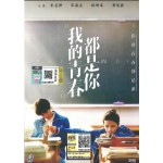 我的青春都是你 LOVE THE WAY YOU ARE (DVD)