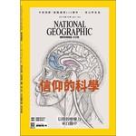 國家地理雜誌中文版 12月號/2016 第181期