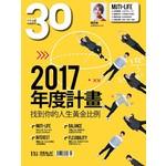 30雜誌 11月號/2016 第147期