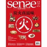 Sense好感 10月號/2016第54期