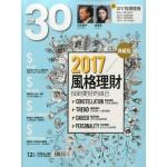 30雜誌 12月號/2016 第148期