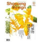Shopping Design 04月號/2017 第101期