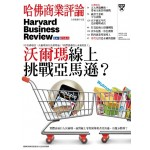 哈佛商業評論全球中文版 03月號/2017 第127期