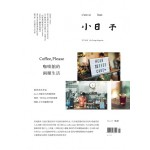 小日子享生活誌05月號/2017 第61期