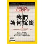 國家地理雜誌中文版 06月號/2017 第187期