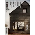 綠建築雜誌 06月號/2017 第47期