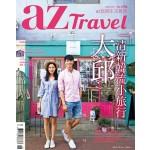 az旅遊生活 06月號/2017第170期