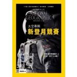 國家地理雜誌中文版 08月號/2017 第189期