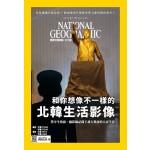 國家地理雜誌中文版 11月號/2017 第192期