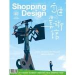 Shopping Design 10月號/2017 第107期