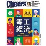 Cheers快樂工作人 01月號/2018 第208期