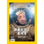 國家地理雜誌中文版 03月號/2018 第196期