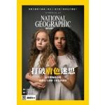 國家地理雜誌中文版 04月號/2018 第197期