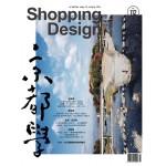 Shopping Design 03月號/2018 第112期