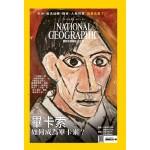 國家地理雜誌中文版 05月號/2018 第198期