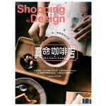 Shopping Design 09月號/2018 第118期